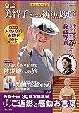 傘寿お祝い記念皇后美智子さまの祈りと慶び 2015年 1/15号 [雑誌]