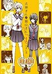 犬神さんと猫山さん (1)巻 (百合姫コミックス)