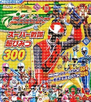 手裏剣戦隊ニンニンジャー&スーパー戦隊 超ひみつ300 (講談社のテレビえほん)
