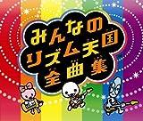 Wiiソフト「みんなのリズム天国」オリジナルサウンドトラック 「みんなのリズム天国全曲集」