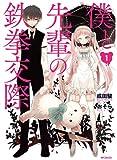 僕と先輩の鉄拳交際 1 (ジーンコミックス)