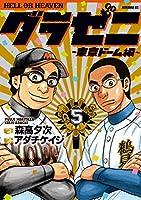 グラゼニ~東京ドーム編~(5) (モーニングコミックス)