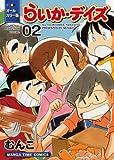 オールカラー版 らいか・デイズ 02 (まんがタイムコミックス)