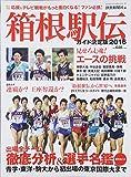 箱根駅伝ガイド決定版 2016 (YOMIURI SPECIAL 97)