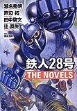 鉄人28号 THE NOVELS (小学館クリエイティブ単行本)