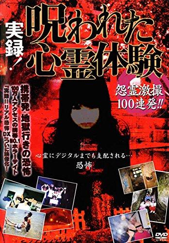 実録!呪われた心霊体験 怨霊激撮100連発!! [DVD]