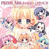 PRISM ARK���줤���?��ɥ��CD����Ĺ�λ���� PROVING GROUNDS OF THE