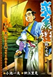 弐十手物語 鶴八丈編 (キングシリーズ 漫画スーパーワイド)