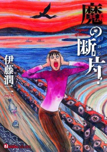 魔の断片 (Nemuki+コミックス) [コミック]