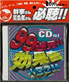 効果音CD・99連発!