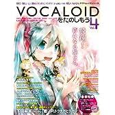 VOCALOIDをたのしもう Vol.4 (ヤマハムックシリーズ 48)