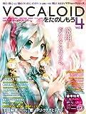 VOCALOIDをたのしもう Vol.4 (DVD-ROM付) (ヤマハムックシリーズ 48)