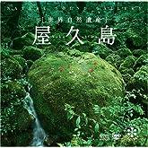 屋久島(DVD付)