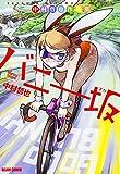 バニー坂 (ビームコミックス)