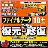 ファイナルデータ10plus 復元+Office修復 [ダウンロード]