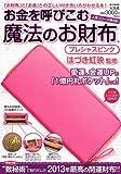 お金を呼びこむ魔法のお財布 プレシャスピンク <開運財布付き> (e-MOOK)