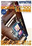 プロフェッショナル・エフェクター・テクニック2 BOSS GT-100 完全攻略編 (シンコー・ミュージックMOOK)