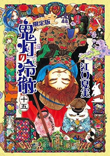 鬼灯の冷徹(15)限定版 (講談社キャラクターズA)
