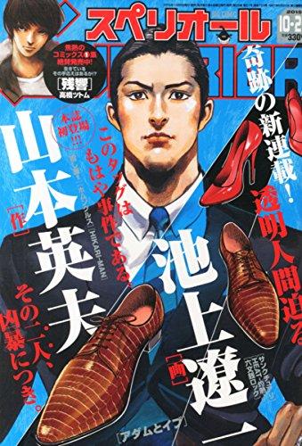 ビッグコミックスペリオール 2015年 10/23 号 [雑誌]