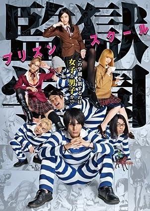 【Amazon.co.jp限定】監獄学園 プリズンスクール Blu-ray BOX (オリジナルブロマイドセット付き)
