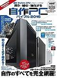 自作PCバイブル2016 (100%ムックシリーズ)