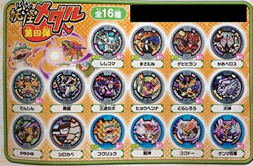 妖怪ウォッチ 妖怪メダル 第4弾 全16種 ガシャポン