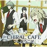 DRAMA CD「CHiRAL CAFÉへようこそ」