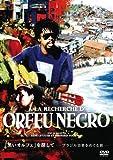『黒いオルフェ』を探して-ブラジル音楽をめぐる旅- [DVD]