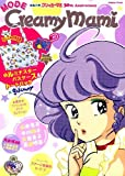MODE Creamy Mami 魔法の天使クリィミーマミ  30th Anniversary (学研ムック)