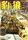 豹と狼―ドイツ軍5号戦車1944 (ジェッツコミックス)