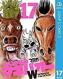 たいようのマキバオーW 17 (ジャンプコミックスDIGITAL)
