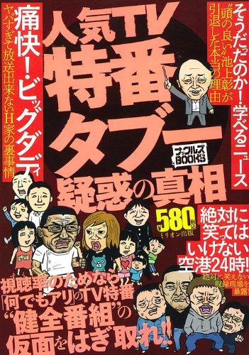 人気TV特番タブー 疑惑の真相 (ナックルズブックス35)