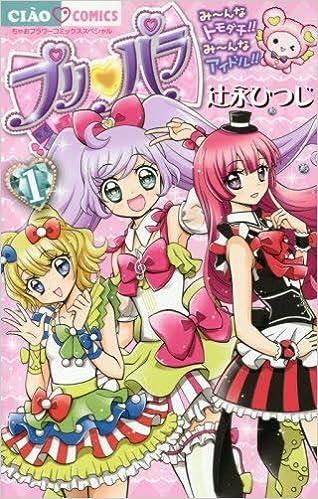 プリパラ 1 (ちゃおコミックススペシャル)
