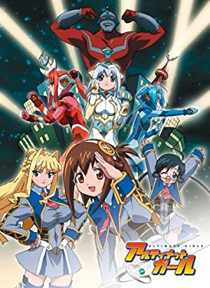 UG☆アルティメットガール DVD-BOX