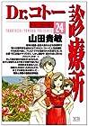 Dr.コトー診療所 第24巻 2009年10月30日発売