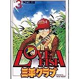 Love fish三平クラブ 3 (コミックアルファシリーズ)
