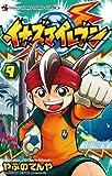 イナズマイレブン(9) (てんとう虫コミックス)