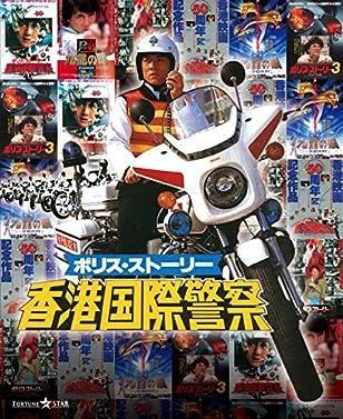 ポリス・ストーリー トリロジー ブルーレイBOX〈完全日本語吹替版〉 [Blu-ray]