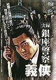 実録・銀座警察 [DVD]