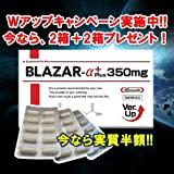 BLAZAR-α+(ブレーザーα+) 2箱+2箱  ペニス増大サプリメント シトルリン配合 ブレーザーα+