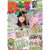 B.L.T.福岡広島版 2014年 04月号 [雑誌]