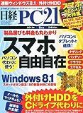 日経 PC 21 (ピーシーニジュウイチ) 2013年 09月号