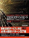 Amazon Web Services クラウドデザインパターン 設計ガイド 改訂版