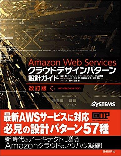 Amazon Web Services ���饦�ɥǥ�����ѥ����� �߷ץ����� ������