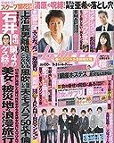 週刊女性セブン 2016年 4/7 号 [雑誌]