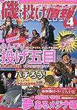 磯・投げ情報 2010年 04月号 [雑誌]
