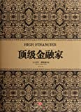 img - for HIGH FINANCIER (Chinese Edition) book / textbook / text book