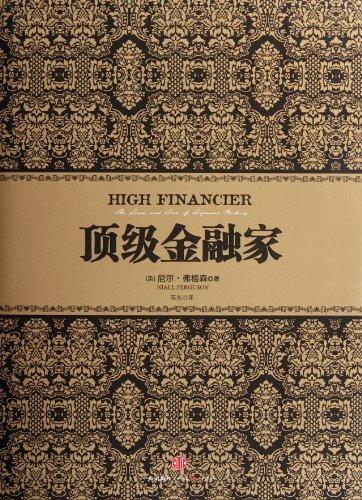 high-financier-chinese-edition