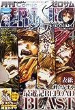 Comic ZERO-SUM (コミック ゼロサム) 2013年 04月号 [雑誌]