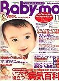 Baby-mo (ベビモ) 2007年 11月号 [雑誌]